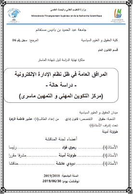 مذكرة ماستر: المرافق العامة في ظل نظام الإدارة الإلكترونية PDF