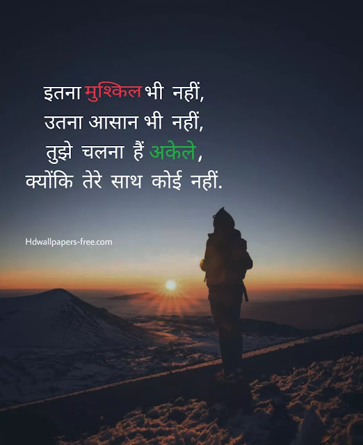 BEST (25) Motivational Quotes In Hindi For FREE