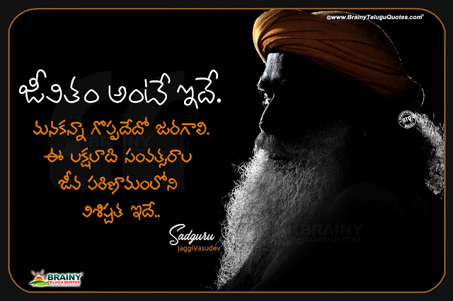 telugu quotes on life, inspirational life changing words, best messages on life, jaggi vasudeav messages in telugu