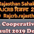 Rajasthan Cooperative Bank RAJCRB Result 2020 | Download Raj Sahakari Bank RSCB Computer Programmer, Manager, Senior Manager and Steno Exam Results