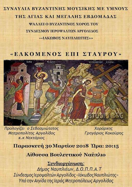 """Συναυλία Βυζαντινής Μουσικής """"Ελκόμενος επί του Σταυρού"""" από τον Σύνδεσμο Ιεροψαλτών Αργολίδος στο Ναύπλιο"""