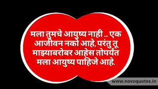 Cute Marathi Love Messages For Husband