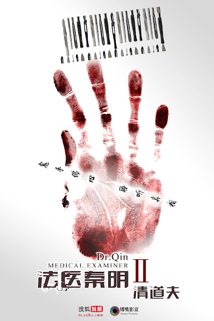 Medical Examiner Dr. Qin 2 new poster