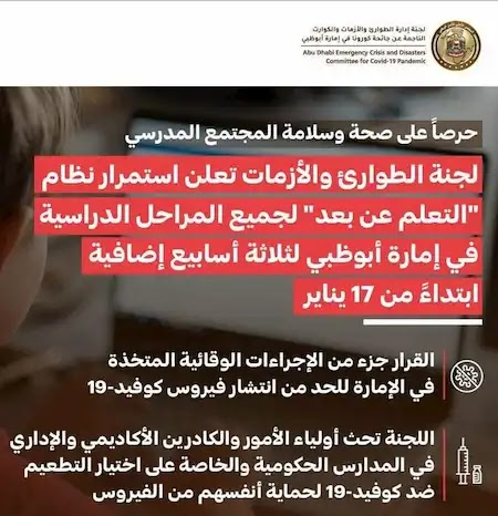 """لجنة إدارة الطوارئ والأزمات استمرار نظام """"التعليم عن بعد"""" لجميع المراحل الدراسية في كافة مدارس امارة ابوظبى لمدة 3 أسابيع"""