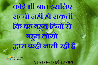 Motivational Quotes, Positive Quotes,In Hindi