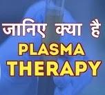 Plasma meaning in hindi l Plasma therapy क्या है ?