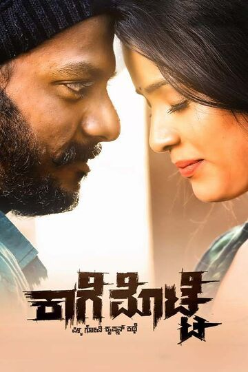 Sandalwood (Kannada) movie Kaage Motte Box Office Collection wiki, Koimoi, Wikipedia, Kaage Motte Film cost, profits & Box office verdict Hit or Flop, latest update Budget, income, Profit, loss on MT WIKI, Bollywood Hungama, box office india