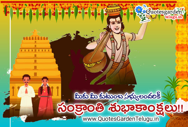 Pongal-images-in-Telugu-greetings-2021