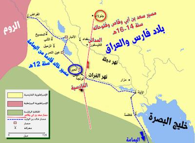 فتح العراق