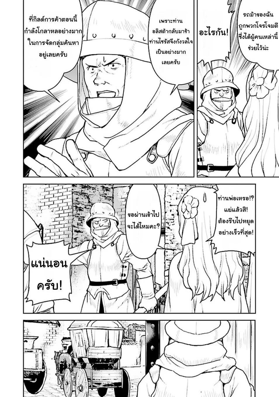 อ่านการ์ตูน The Galactic Navy Officer Becomes an Adventurer ตอนที่ 24 หน้าที่ 6