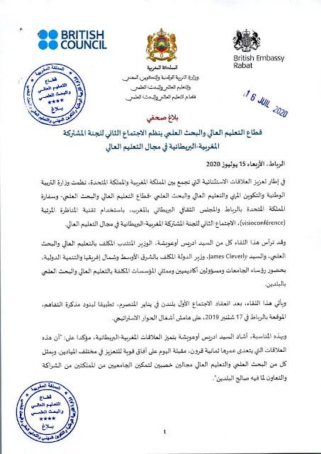 قطاع التعليم العالي والبحث العلمي ينظم الاجتماع الثاني للجنة المشتركة المغربية-البريطانية في مجال التعليم العالي.