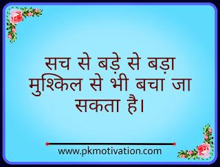 सच से बड़े से बड़ा मुश्किल से भी बचा जा सकता है। Motivational story in hindi.