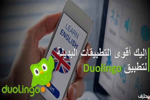 إليك أقوى التطبيقات البديلة لتطبيق Duolingio