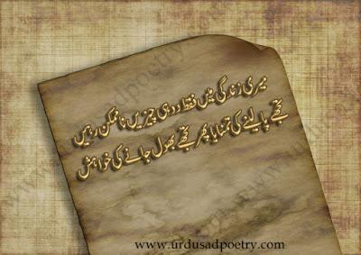 Meri Zindagi Main Faqat