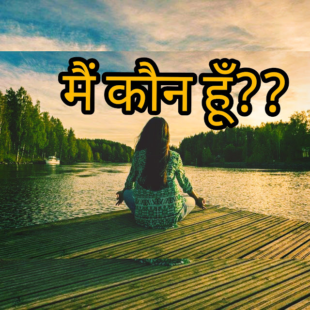 "स्वयं की खोज -""मैं कौन हूं""? svayam ki khoj - mai kon hu?"