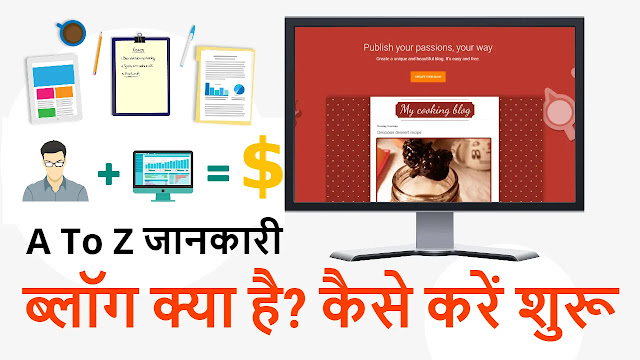 What is Blog and how do Blogging in Hindi, Hindi Blogging, How To Start Blog
