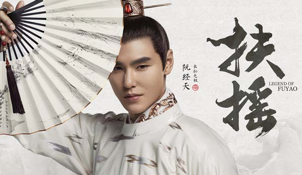 Drama Cina Legend of Fuyao