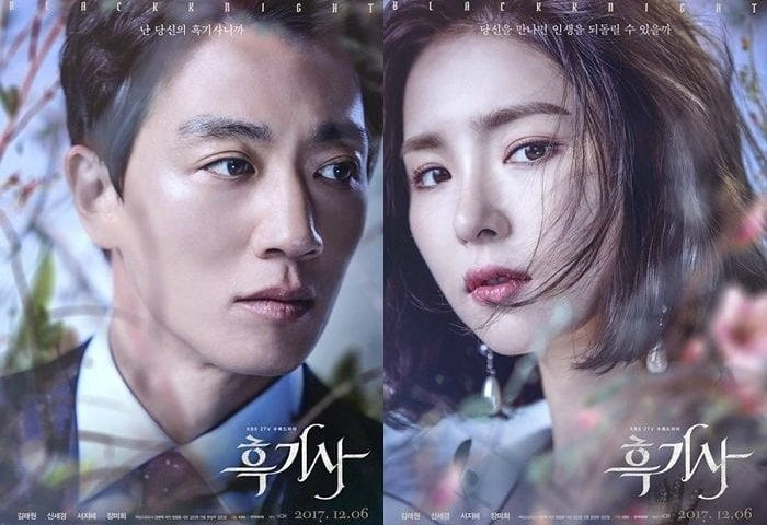 Download Black Knight: The Man Who Guards Me Batch Sub Indo