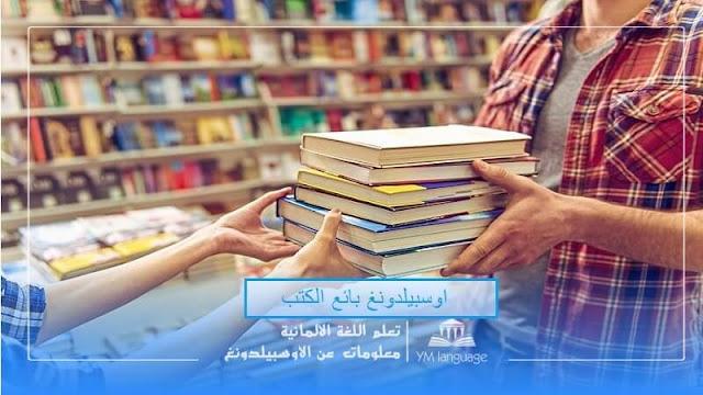 جميع المعلومات عن اوسبيلدونغ بائع الكتب Buchhändler/in في المانيا باللغة العربية