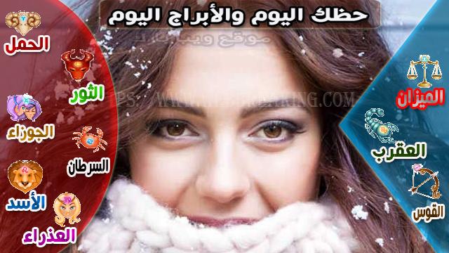 الأبراج اليوم الإثنين 16/11/2020 Abraj | حظك اليوم الإثنين 16 نوفمبر 2020 Abraj | الأبراج اليومية الإثنين 16-11-2020 Abraj