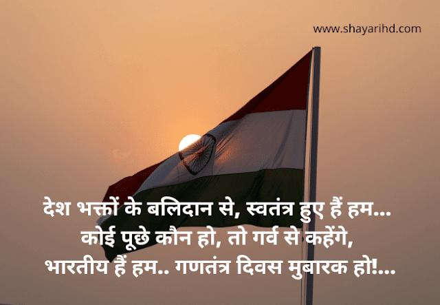 Republic Day Shayari 2021
