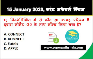 Daily Current Affairs Quiz in Hindi 15 January 2020