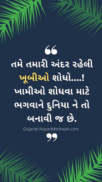 Gujarati Whatsapp Status Download 2020 ડાઉનલોડ