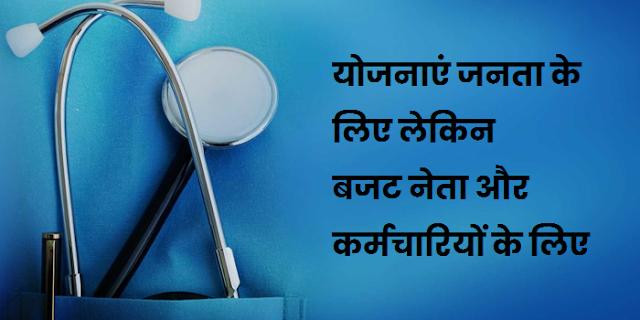 सरकार सिर्फ नेता और कर्मचारियों के स्वास्थ्य पर पैसा बहाती है, आम आदमी तो बस...   NATIONAL NEWS