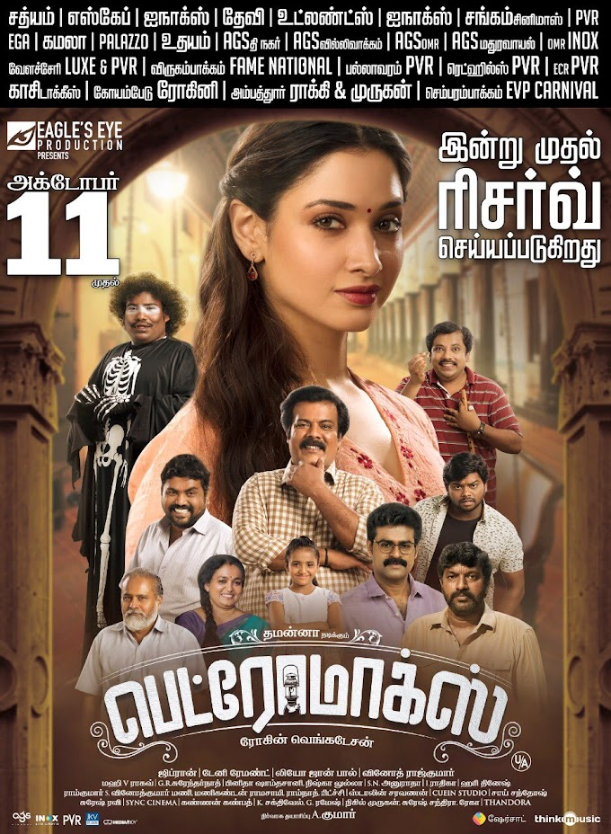 Petromax (2019) Movie Download [720p HDRip - [Malayalam + Tamil + Telugu] - x264 - 1.6GB - ESubs].mkv