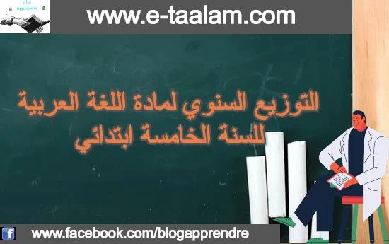 التوزيع السنوي لمادة اللغة العربية للسنة الخامسة ابتدائي