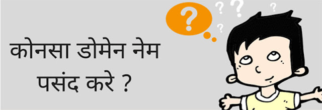 How To Choose Right Domain Name In Hindi