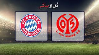 مشاهدة مباراة بايرن ميونخ وماينز بث مباشر 17-03-2019 الدوري الالماني