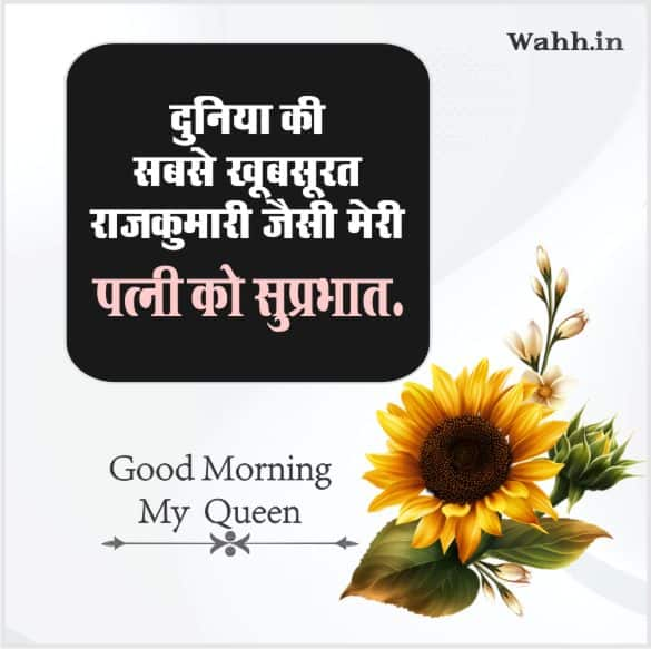 Good Morning Love Messages To Wife