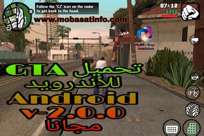 تحميل لعبة GTA San Andreas الاصلية للأندرويد كاملة برابط مباشر .