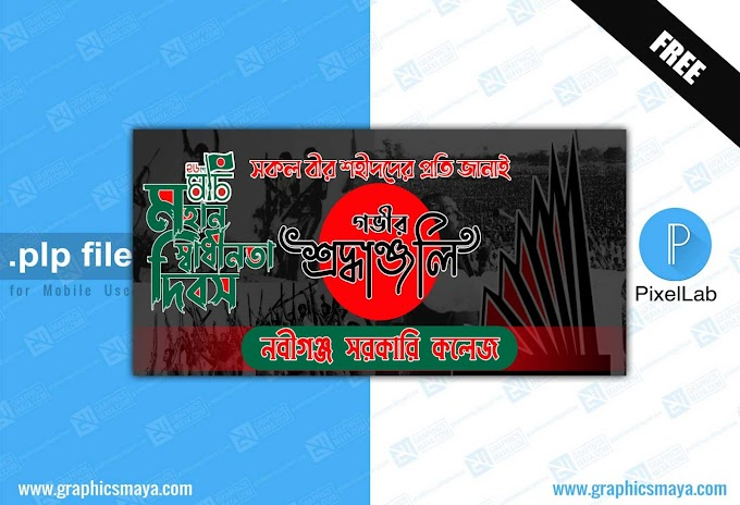 26th March Independence Day Banner free Plp