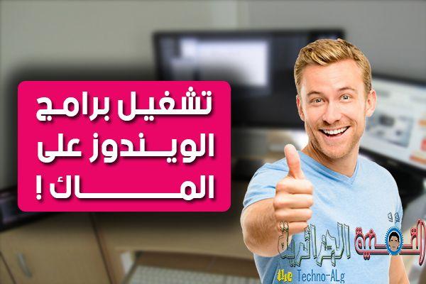 Explain how to run Windows programs on the Mac easily and