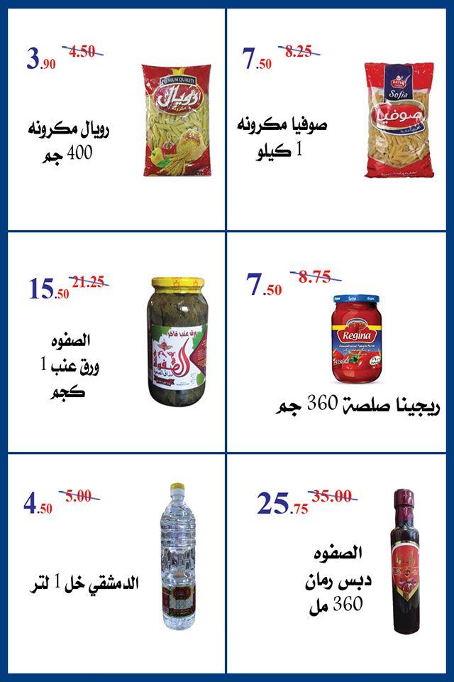 عروض هايبر المدينة دمياط و راس البر من 30 يناير حتى 12 فبراير 2020
