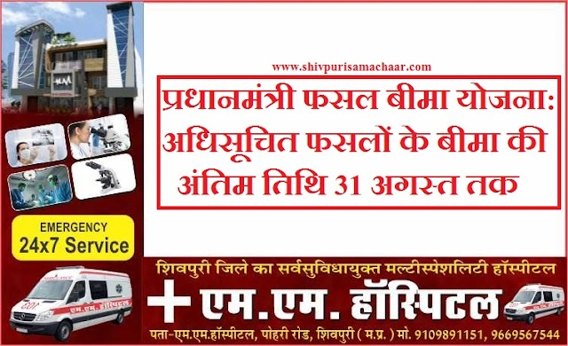 प्रधानमंत्री फसल बीमा योजना: अधिसूचित फसलों के बीमा की अंतिम तिथि 31 अगस्त तक / SHIVPURI NEWS