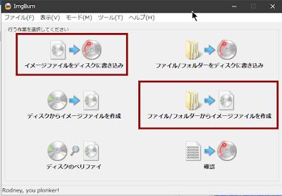 ImgBurn「EGモード選択」画面