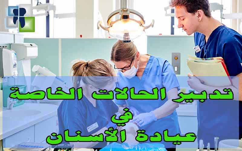 تدبير الحالات الخاصة للمرضى قبل قلع الأسنان أو الإجراء الجراحي في عيادة الأسنان