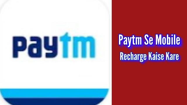 Paytm Se Mobile Recharge Kaise Kare? पेटीएम से टीवी रिचार्ज कैसे करें - Paytm Se Recharge Kaise Kare