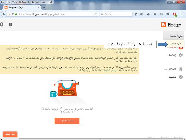 عمل موقع مجانى .com باللغة العربية