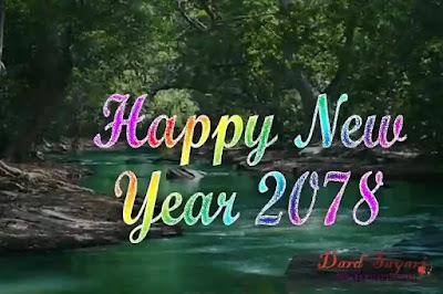 happy-new-year-2078-photo
