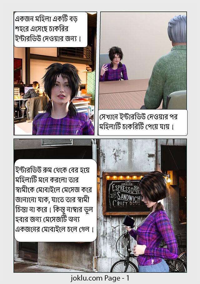 Mobile message funny Bengali comics page 1