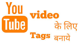 How To Create Tags For YouTube Video in Hindi (2020)