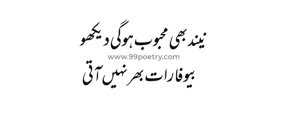 Dukhi Poetry In Urdu -copy poetry site