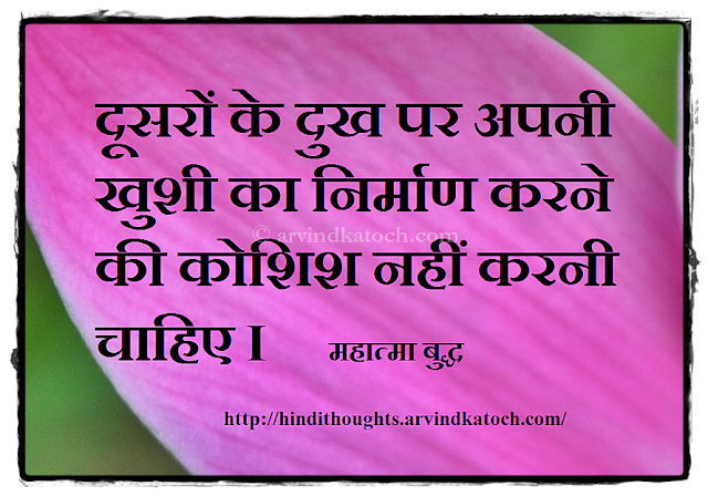 Happinesses, build, unhappiness, mahatma buddha, Hindi Thought, Hindi Quote
