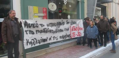 Συγκέντρωση διαμαρτυρίας από εκπαιδευτικούς στη υπουργό Παιδείας