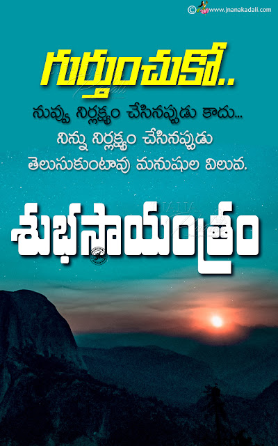 telugu messages, good evening quotes in telugu, telugu famous good evening quotes, good evening whats app sharing quotes