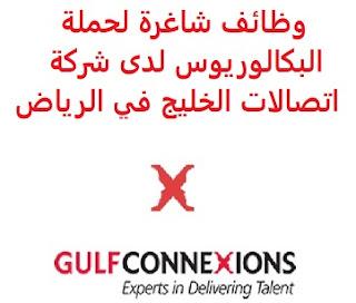 وظائف شاغرة لحملة البكالوريوس لدى شركة اتصالات الخليج في الرياض saudi jobs تعلن شركة اتصالات الخليج, عن توفر وظائف شاغرة لحملة البكالوريوس, للعمل لديها في الرياض وذلك للوظائف التالية: مسؤول إدارة مشروع المؤهل العلمي: بكالوريوس في إدارة الأعمال, أو في مجال ذي صلة يفضل أن يكون لديه شهادة إدارة المشاريع (PMP) الخبرة: خمس سنوات على الأقل من العمل في الصناعة, إضافة لعام واحد على الأقل في منصب إشرافي. أن يمتلك مهارات قيادية قوية, إضافة لمهارات تواصل كتابية وشفوية جيدة أن يجيد اللغة العربية كتابة ومحادثة للتقدم إلى الوظيفة اضغط على الرابط هنا أنشئ سيرتك الذاتية    أعلن عن وظيفة جديدة من هنا لمشاهدة المزيد من الوظائف قم بالعودة إلى الصفحة الرئيسية قم أيضاً بالاطّلاع على المزيد من الوظائف مهندسين وتقنيين محاسبة وإدارة أعمال وتسويق التعليم والبرامج التعليمية كافة التخصصات الطبية محامون وقضاة ومستشارون قانونيون مبرمجو كمبيوتر وجرافيك ورسامون موظفين وإداريين فنيي حرف وعمال